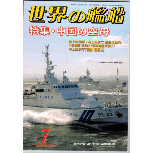 Ships of the World No708