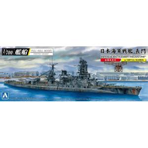 IJN Battleship Nagato 1945 Full Hull 1/700